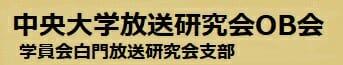 中央大学放送研究会OB会